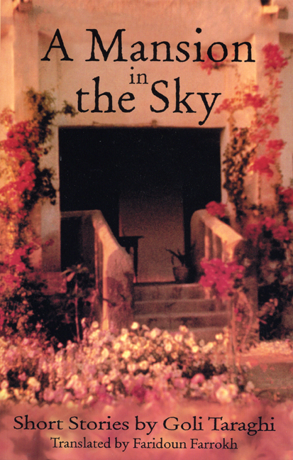 Cover of A Mansion in the Sky and Other Short Stories