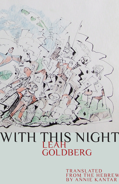 Cover of With This Night