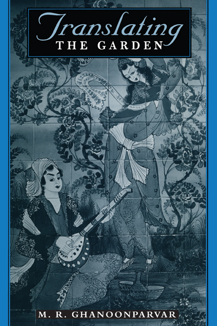 Cover of Translating the Garden