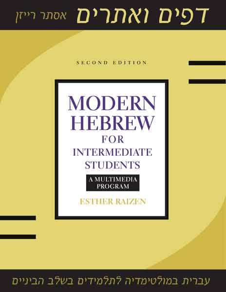 Cover of Modern Hebrew for Intermediate Students, 2nd Edition
