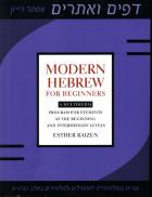 Cover of Modern Hebrew for Beginners