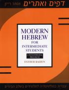 Cover of Modern Hebrew for Intermediate Students