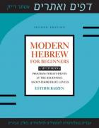 Cover of Modern Hebrew for Beginners, 2nd Edition